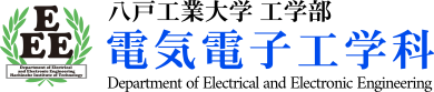 八戸工業大学 工学部 電気電子工学科